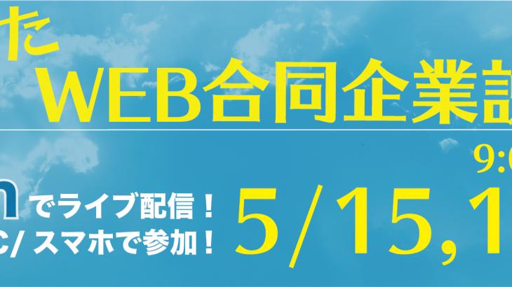 18日、19日開催の申込み募集中!!