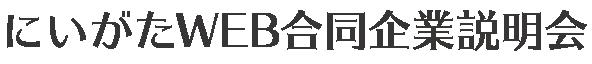 にいがたWEB合同企業説明会