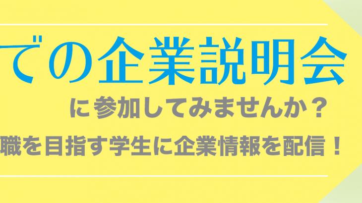 個別企業説明会「株式会社志田材木店」