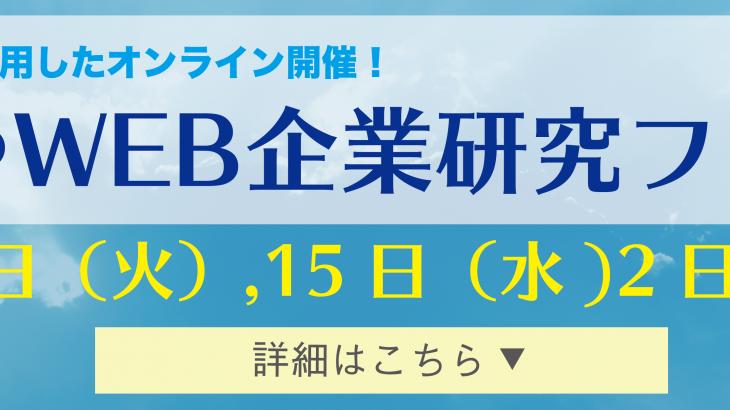 おぢやWEB企業研究フェアが開催されます!